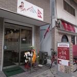 シェルパレストラン神戸 - 外観
