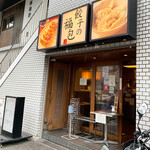 餃子の福包 -