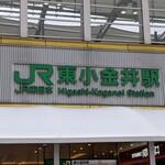 くじら食堂 -  JR東小金井駅