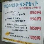 ココ &ダック - メニュー看板①