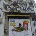 スープカレー トムトムキキル - お店の入り口。