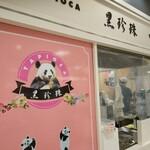 タピオカ専門店 黒珍珠 -