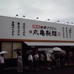 13661335 - 丸亀製麺さん外観