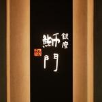 鮨 銀座 鰤門 -