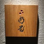 nikuhoshi -