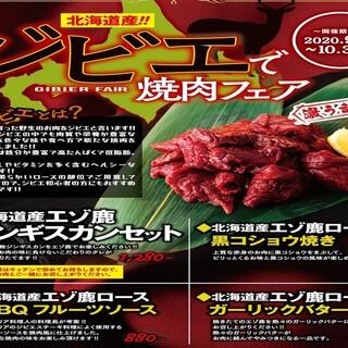 9月16日~10月31日限定!ジビエで焼肉フェアを開催!