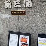 新三浦 - 門構え
