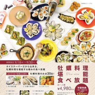 【ご予約限定】20種の牡蠣料理堪能食べ放題