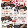 石焼ステーキ 贅  - 料理写真:専門店の味をご家庭でも、電話でご注文下さい。