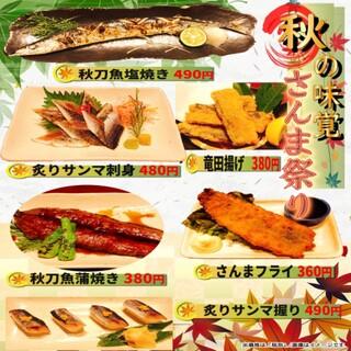 秋のさんま祭り開催中!