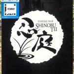 忍庭 - 【'12/05/22撮影】看板