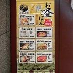 忍庭 - 【'12/05/22撮影】ランチメニュー