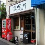 Ogikuborameneiryuuken - 店構え