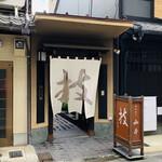 Tonkatsuyamamoto - 外観2