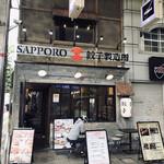 サッポロ 餃子製造所 -
