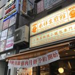 永祥生煎館 - 外観│【焼き小籠包(6個)@700円】を購入