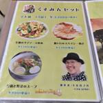 タイレストラン イサーン - タイレストラン イサーン(東京都台東区浅草)メニュー