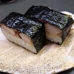 136651057 - 焼きさば寿司