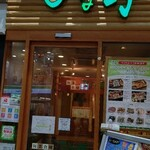 旬菜食健 ひな野 - 店舗外観