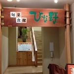 旬菜食健 ひな野 - 店内入口