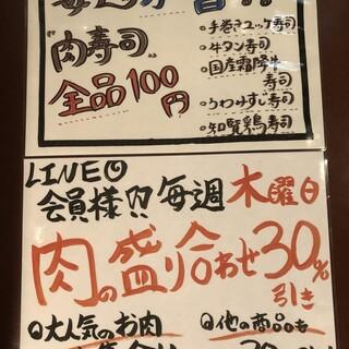 皆さん知ってますか?栄ホルモンこだわりの焼肉デー開催!!