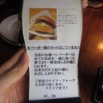 蜂の巣 - ハンバーガーの食べ方