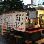 Kokinchan - 18時半オープン「小金ちゃん」