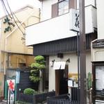 花 - お店は、神楽坂を上りきって、2つ目の角を右折したところにあります。