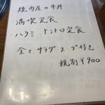 Yakiniku rakuhachi -