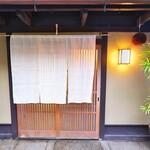 飯田 - 今月ののれん。