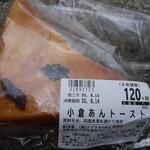 ホックベーカリー - 料理写真:小倉あんトースト