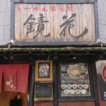 Kyouka - 飲食を五感で楽しむ新提案