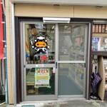 堀口精肉店 -