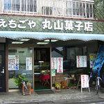 えちごや丸山菓子店 -