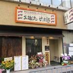 三麺流 武者麺 - 麺流 武者麺