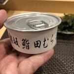 Kagurazaka sushi tamura - おっ、缶詰が出てまいりました。最近、ちょっとした流行りですね。焼肉屋さんでは中からローストビーフが出てきましたが、こちらは如何に?
