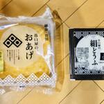 谷口屋 - 菜種おあげ 絹豆腐
