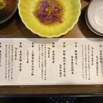 庄内庵 - 庄内美食和膳お品書き