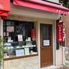 ナダシンの餅 阪急六甲店