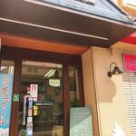らんぶる 洋菓子店 - 外観