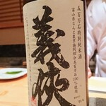 鮨 とかみ - 愛知県の義侠特別純米五百万石60% 火入れ
