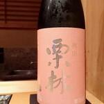 鮨 とかみ - 秋田県の栗林純米火入れ