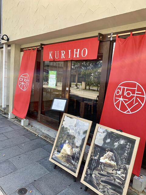 長野 市 モンブラン 専門 店