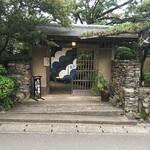 茶房むべ - 外の門が素敵です。