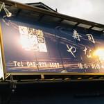 寿司・懐石處 やなぎ - サイン