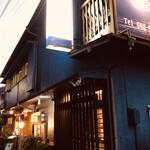 寿司・懐石處 やなぎ - ファサード