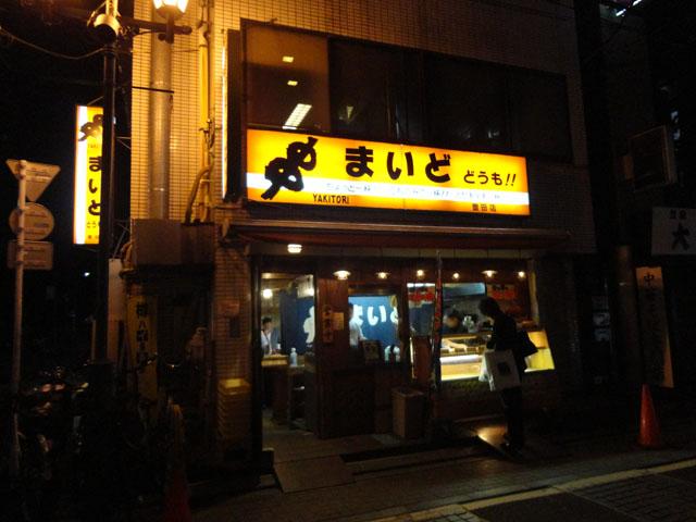 まいど 豊田店