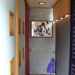 あん彦 - あん彦(店舗入口)