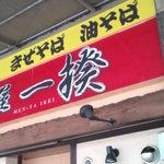 麺屋 一揆 - 看板