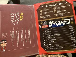 お好み焼・鉄板焼 88 パチパチ -